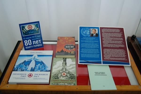 Экспозиция, посвященная 80-летию Пакта Рериха