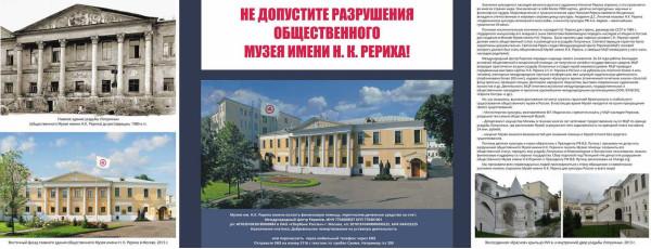 На выставке представлена экспозиция, посвященная Музею имени Николая Константиновича Рериха в Москве
