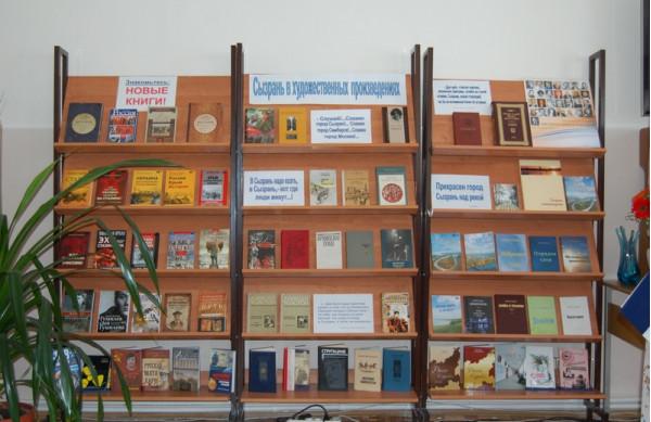 Выставка книг по теме конкурса