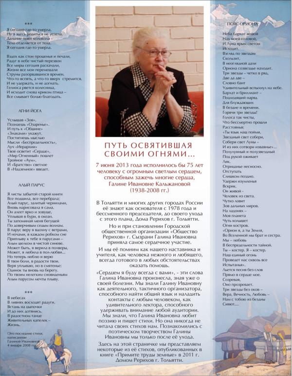 В память о Галине Ивановне Кальжановой