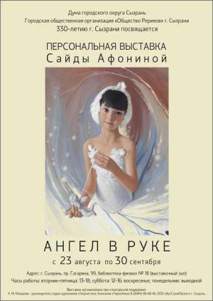 """Афиша выставки """"Ангел в руке"""""""