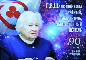 Посвящается 90-летию со дня рождения Л.В. Шапошниковой